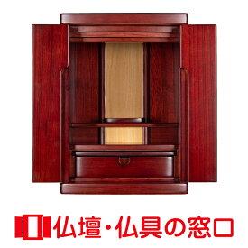 モダン仏壇 ミニ仏壇 上置き型 サイズ15 RA100097 高さ45cm×幅32cm×奥行25cm 送料無料