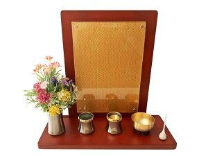 仏檀セット 仏具セット 手元供養 飾り台 花立 火立 香炉 おりんセット ブラウン