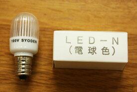 【仏具 電球】 LED ナツメ球 電球色