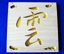 【神具 神棚】 木彫 雲