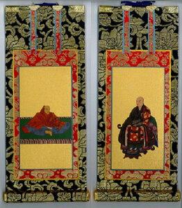 仏具 掛軸 臨済宗妙心寺派 上仕立 紺表装 両脇セット 極豆 掛け軸 セット