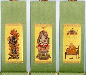 仏具 【 小型仏壇用 掛軸 掛け軸 】 真言宗 3枚セット 大 もえぎ
