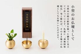 日本製の位牌・くくり(ウォルナット)
