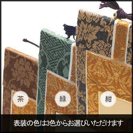 仏壇掛軸・浄土宗脇侍セット(20代/紺)