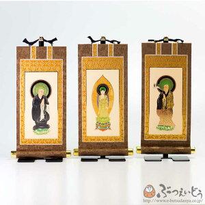仏壇掛軸・浄土宗 3点セット(茶/50代)