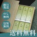 【送料無料】松緑(六箱入り)【のし無料】【包装無料】