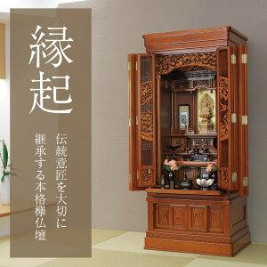 仏壇・縁起[57-21]
