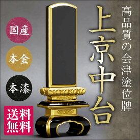 【文字代込】位牌 文字彫り 会津塗 上京中台 面粉 3寸 【品質保証】【送料無料】