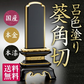 日本製の位牌・葵角切 呂色 位牌 小さい (4寸)【送料無料】【文字代込】【品質保証】