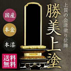 日本製の位牌・勝美 上塗(4寸)【送料無料】【文字代込】【品質保証】