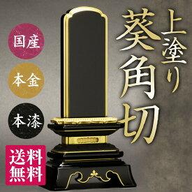 日本製の位牌・葵角切 上塗 位牌 小さい(4寸)【送料無料】【文字代込】【品質保証】