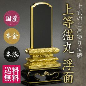 日本製の位牌・上等猫丸 浮面 上塗(4寸)【送料無料】【文字代込】【品質保証】
