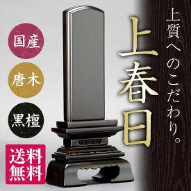 日本製の位牌・上春日 黒檀 位牌 (4.5寸)【送料無料】【文字代込】【品質保証】
