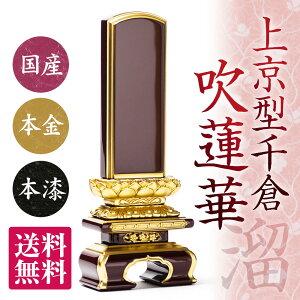日本製の位牌・上京型千倉 吹蓮華 面粉 溜(5.5寸)【送料無料】【文字代込】【品質保証】