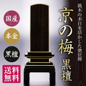 日本製の位牌・京の梅 漆 黒檀(5寸)【送料無料】【文字代込】【品質保証】