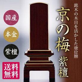 日本製の位牌・京の梅 漆 紫檀 位牌 文字彫り(4.5寸)【送料無料】【文字代込】【品質保証】