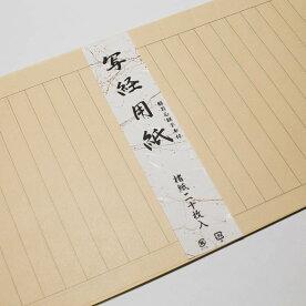 経本・写経用紙般若心経手本付き20枚入り経本写経和紙般若心経写経用紙