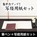 経本・呉竹 筆ペン般若心経写経セット