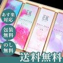 【送料無料】進物線香 日本香道 花風 アソート 進物4箱入【のし無料】【包装無料】