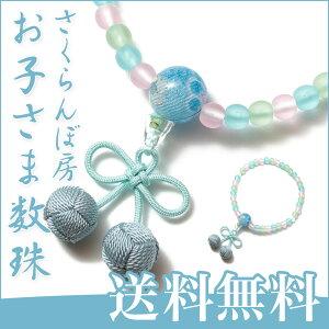 【ネコポス送料無料】数珠 子供用数珠 ミックス玉 さくらんぼ房(水色) / お子様用の可愛い数珠 数珠 子供用 念珠【代引不可】