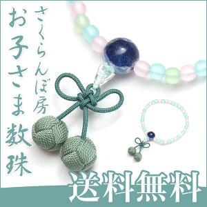 【ネコポス送料無料】数珠 子供用数珠 ミックス玉 さくらんぼ房(青) / お子様用の可愛い数珠 数珠 子供用 念珠【代引不可】