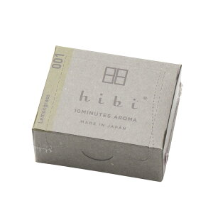 線香・お香・hibi ラージボックス 専用マット付き(レモングラス)