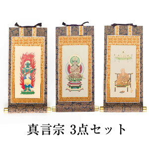 仏壇掛軸・真言宗 3点セット(紺/20代)