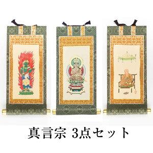 仏壇掛軸・真言宗 3点セット(緑/50代)
