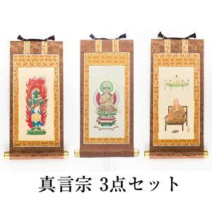 仏壇掛軸・真言宗 3点セット(茶/50代)