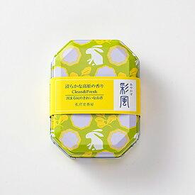 お香 彩風 清らかな高原の香り -Clean&Fresh-