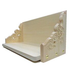 神棚用 棚板 持ち送り 雲彫刻入り 神具 桧材 【幅90cm】