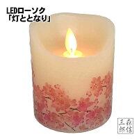 【盆提灯・お盆】LEDローソク「灯ととなり」《桜》(灯籠提灯ギフト蝋燭電子ローソクLEDキャンドル)