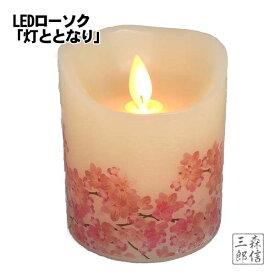 【盆提灯・お盆】LEDローソク「灯ととなり」《桜》 (灯籠 提灯 お歳暮 喪中 蝋燭 電子ローソク LEDキャンドル)