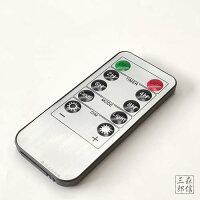 【メール便200円】LEDローソク「灯ととなり」専用リモコン(タイマー・調光機能つき)(テスト用ボタン電池付属)