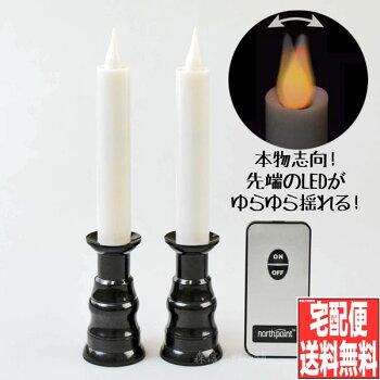 リモコン式安心LEDローソク(ブラックorゴールド)FIN-381BK