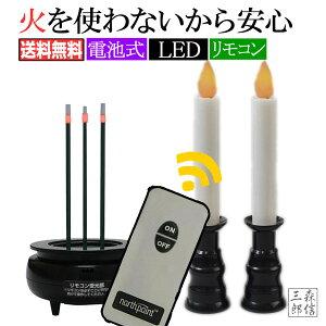 【送料無料】電池式 LED線香 LEDローソク らくらくリモコンセット!(線香x1+ローソクx2) (電池式 電気 電子線香 LEDキャンドル ろうそく モダン仏壇 )