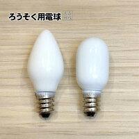 【送料メール便200円】T20100V5Wロウソク球電球
