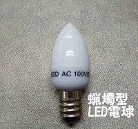 【送料メール便200円】T20100Vロウソク球LED電球
