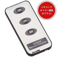 【メール便200円】いろはあかり専用リモコンタイマー機能つき(ボタン電池付属)