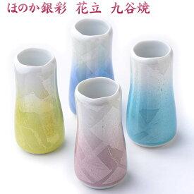 仏具 単品販売 ほのか 銀彩 花立 中 九谷焼 高級陶器製 花瓶
