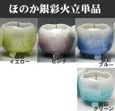 仏具 単品 ほのか 銀彩 火立 芯付 中 九谷焼 高級陶器製 九谷銀彩 燭台