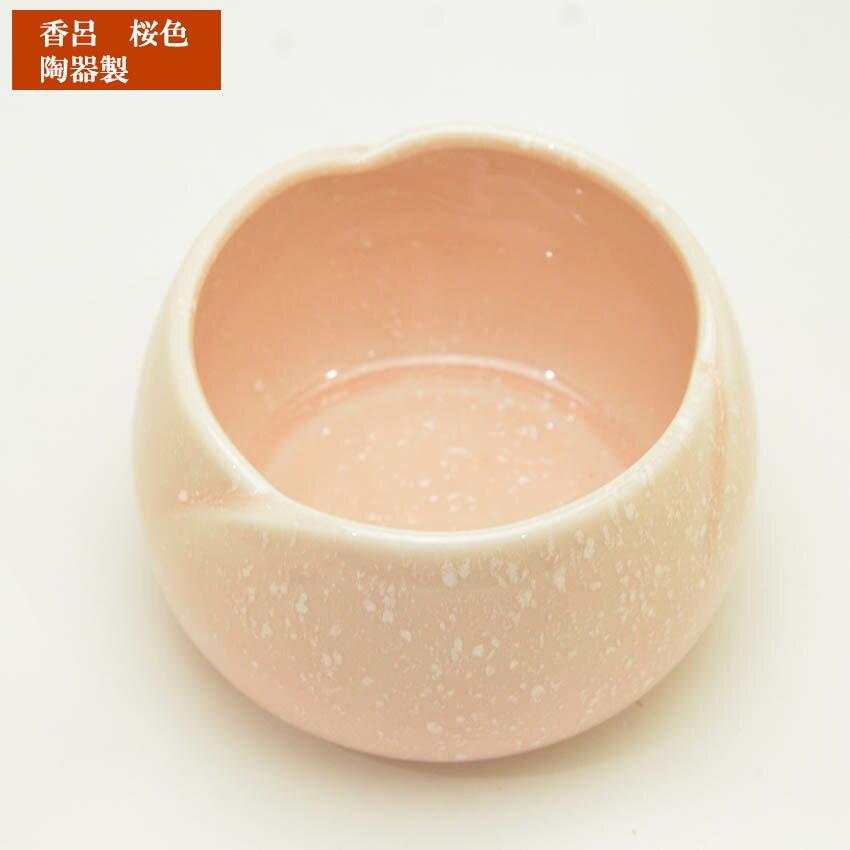 仏具 やわらぎ 前香炉 香呂 さくら色 仏具用品 お香 ピンク 祭壇 仏壇用品 弔事 仏具
