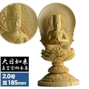 仏像 ご本尊 総白木 丸台座 大日如来 2.0号 2寸 モダン仏壇 小型仏壇 にピッタリの小型 手彫り ぶつぞう 真言宗 御本尊 守り本尊 未年・申年