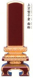 位牌 [会津塗][ため色]上京型千倉面粉5.5号高級ため色位牌