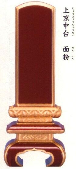 【ため色】上京中台面粉4.0号高級ため色位牌