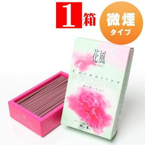 線香 自宅用 家庭用線香 日本香堂 花風Carnation カーネーション 煙が少ないお線香(微煙)大バラ詰 1箱