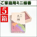 家庭用お線香「特撰花琳」ミニ5箱セット