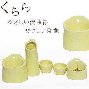 仏具セット 陶器製仏具 仏具5点セット くらら イエロー(茶湯器・仏飯器・香炉・花立・ローソク立て) 送料無料