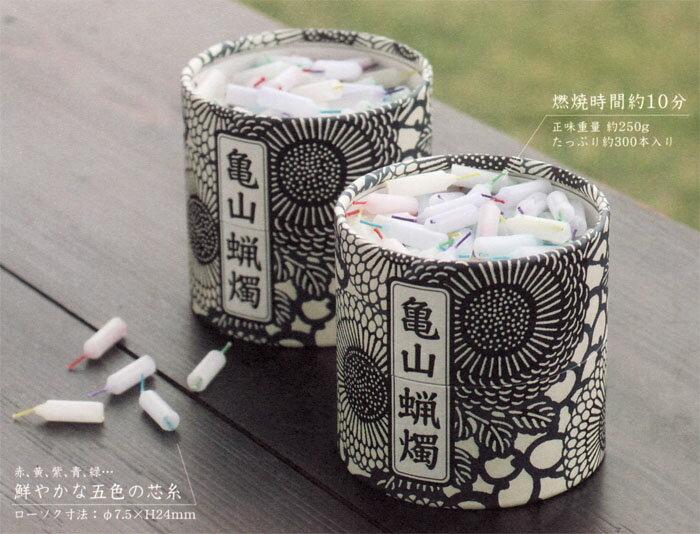ろうそく ミニ 亀山五色蝋燭 (筒型)【2箱入セット】 10分燃焼 ミニロウソク