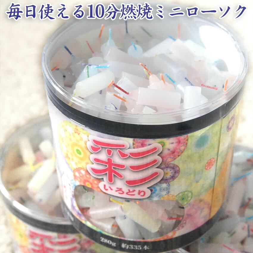 ミニ ロウソク 「彩」 280グラム入 国産品 6色芯 10分燃焼 筒入 ミニローソク キャンドル